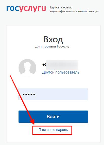 Выбрать Я не знаю пароль